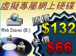 VDS Web Drive