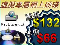 虛擬專屬網上硬碟