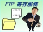 FTP寄存服務